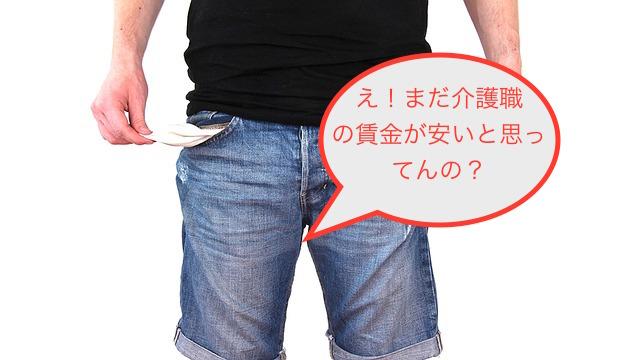 夜勤介護3万円時代突入